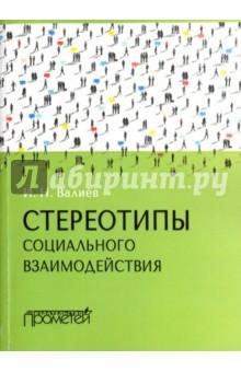 Стереотипы социального взаимодействия. Монография салатник добрушский фарфоровый завод идиллия маки красные 360 мл