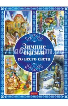 Купить Зимние сказки со всего света, Качели, Сказки народов мира