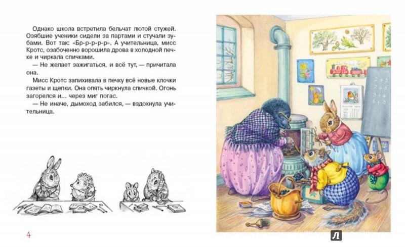 Иллюстрация 1 из 44 для Приключение новогодней посылки - Одри Таррант | Лабиринт - книги. Источник: Лабиринт