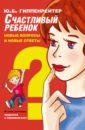 Гиппенрейтер Юлия Борисовна Счастливый ребенок. Новые вопросы и новые ответы