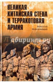 Великая Китайская стена и Терракотовая армия