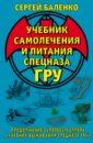 Учебник самолечения и питания Спецназа ГРУ, Баленко Сергей Викторович