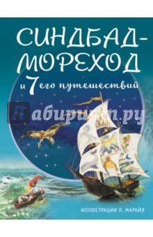 Синдбад-мореход и семь его путешествий книгу синдбад мореход
