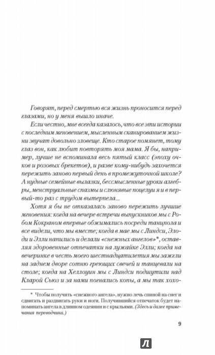 Иллюстрация 1 из 38 для Прежде чем я упаду - Лорен Оливер | Лабиринт - книги. Источник: Лабиринт
