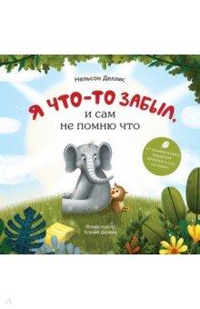 Купить Я что-то забыл, и сам не помню что, Манн, Иванов и Фербер, Популярная психология для детей