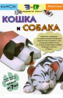 Купить Тору Кумон: Kumon. 3D поделки из бумаги. Кошка и собака, Манн, Иванов и Фербер, Конструирование из бумаги