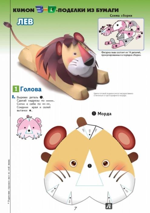 Иллюстрация 1 из 24 для Kumon. 3D поделки из бумаги. Лев и мышь - Тору Кумон   Лабиринт - книги. Источник: Лабиринт