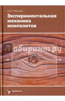 Экспериментальная механика композитов марина мамонова физика поверхности теоретические модели и экспериментальные методы