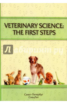 Veterinary Science: The First Steps. Учебное-методическое пособие по английскому языку designing of an information retrieval system in veterinary science