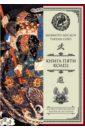 Миямото Мусаси, Сохо Такуан Книга пяти колец