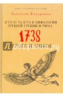 Кто есть кто в мифологии Древней Греции и Рима. 1738 героев и мифов мифы древней греции и древнего рима