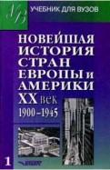 Новейшая история стран Европы и Америки. ХХ век. Учебник. В 3 частях. Часть 1