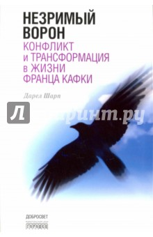Незримый ворон. Конфликт и трансформация в жизни Франца Кафки делай ежедневник творческого человека 3 е изд