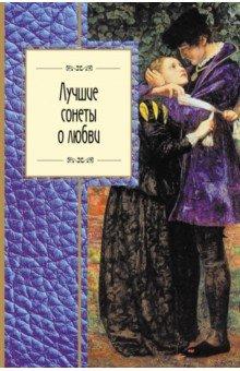 Лучшие сонеты о любви шекспир у данте алигьери петрарка ф и др лучшие сонеты о любви