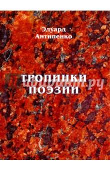 Антипенко Эдуард Сафронович » Тропинки поэзии