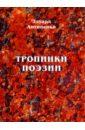 Тропинки поэзии, Антипенко Эдуард Сафронович