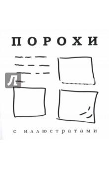 Порохи с иллюстратами авторский коллектив великие российские актеры
