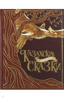 Купить Казахские народные сказки, Фолиант, Сказки народов мира