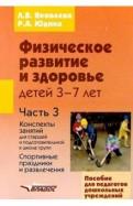 Физическое развитие и здоровье детей 3-7 лет: пособие для педагогов дошк. учрежд.: в 3 ч. Часть III