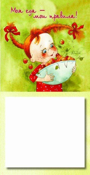 Иллюстрация 1 из 13 для Моя еда, мои правила | Лабиринт - канцтовы. Источник: Лабиринт
