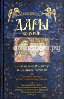 Дары волхвов. Книга-подарок к Новому году