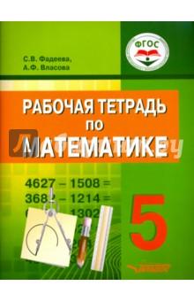 Математика. 5 класс. Рабочая тетрадь. ФГОС технология 5 класс рабочая тетрадь фгос