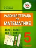 Математика. 5 класс. Рабочая тетрадь. ФГОС