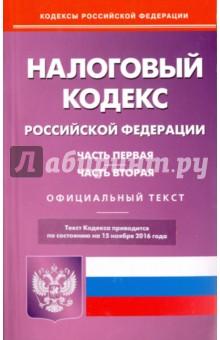 Налоговый кодекс РФ. Части. 1 и 2 на 15.11.16