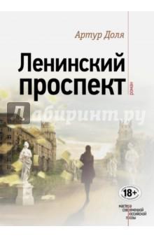 Ленинский проспект орхидеи ленинский проспект д 30