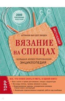 Вязание на спицах. Большая иллюстрированная энциклопедия вязание на спицах для женщин с изюминкой