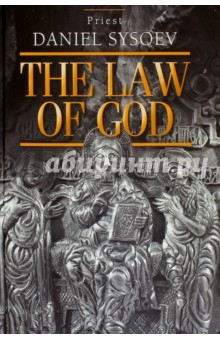 The Law of God. An Introduction to Orthodox Christianity. На английском языке стакан bemeta retro 144110017
