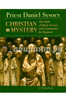 Christian Mystery. The Order of Divine Services with Commentary for Beginners. На английском языке