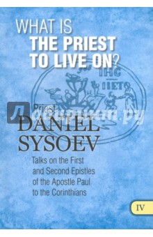 What is the Priest to Live On? На английском языке the law of god an introduction to orthodox christianity на английском языке