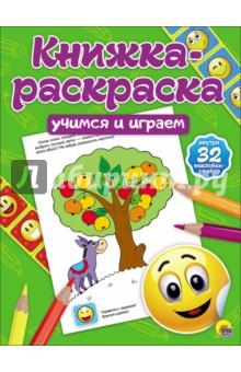 Книжка-раскраска. Учимся и играем, Проф-Пресс, Раскраски с играми и заданиями  - купить со скидкой