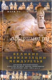 Великие цивилизации Междуречья. Древняя Месопотамия. Царства Шумер, Аккад, Вавилония и Ассирия