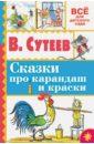 Сутеев Владимир Григорьевич Сказки про карандаш и краски