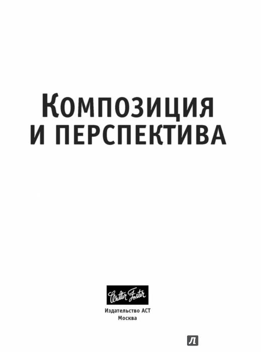 Иллюстрация 1 из 44 для Композиция и перспектива | Лабиринт - книги. Источник: Лабиринт