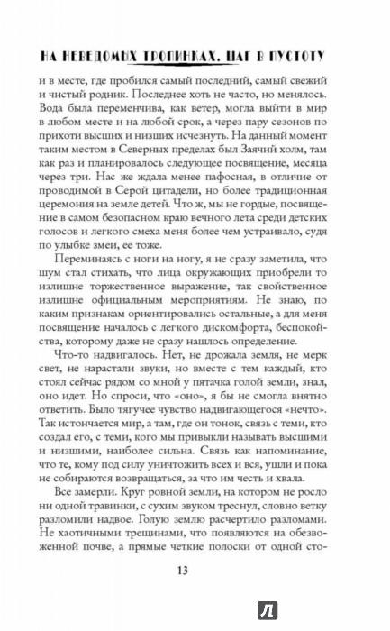 Иллюстрация 13 из 20 для На неведомых тропинках. Шаг в пустоту - Аня Сокол | Лабиринт - книги. Источник: Лабиринт