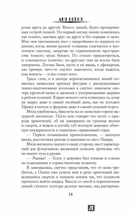 Иллюстрация 14 из 20 для На неведомых тропинках. Шаг в пустоту - Аня Сокол   Лабиринт - книги. Источник: Лабиринт