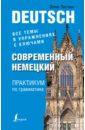 Листвин Денис Алексеевич Современный немецкий. Практикум по грамматике