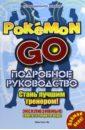 Подробное руководство по Pokemon Go, Сент-Ив Айве