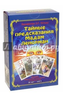 Тайные предсказания Мадам Ленорман. Книга + 36 карт ленорман м l oracle de lenormand оракул ленорман 36 карт книга