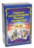 Тайные предсказания Мадам Ленорман. Книга + 36 карт