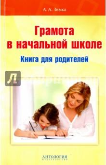 зимка а грамота в начальной школе книга для родителей Грамота в начальной школе. Книга для родителей