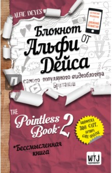 Блокнот от Альфи Дейс. Pointless Book-2. еще более бессмысленная книга дейс а pointless book бессмысленная книга