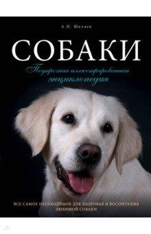 Собаки. Подарочная иллюстрированная энциклопедия иллюстрированная книга о собаках