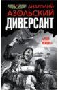 Диверсант, Азольский Анатолий Алексеевич