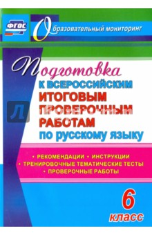 Подготовка к Всероссийским итоговым проверочным работам по русскому языку. 6 класс. ФГОС