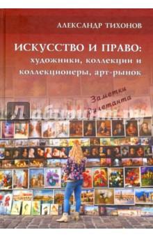 Искусство и право: художники, коллекции и коллекционеры, арт-рынок. Заметки дилетанта