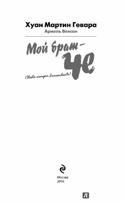 Иллюстрация 2 из 30 для Мой брат - Че - Гевара, Венсан   Лабиринт - книги. Источник: Лабиринт